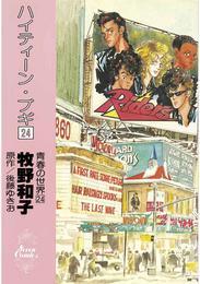 ハイティーン・ブギ(24) 漫画