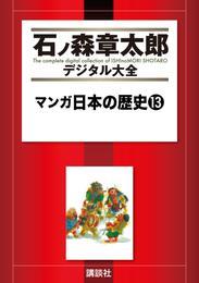 マンガ日本の歴史(13) 漫画