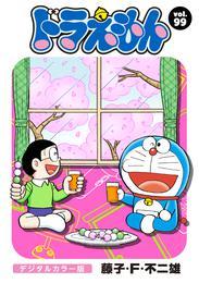 ドラえもん デジタルカラー版(99) 漫画
