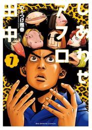 しあわせアフロ田中(7) 漫画