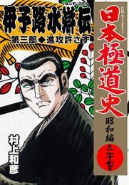日本極道史~昭和編 第二十七巻 漫画
