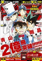 週刊少年サンデー 2017年22・23合併号(2017年4月26日発売) 漫画