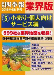 会社四季報 業界版【5】小売り・個人向けサービス編 (16年秋号) 漫画