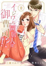 comic Berry'sイジワル同居人は御曹司!?8巻