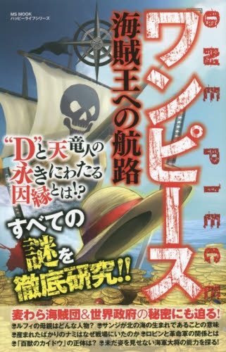 『ワンピース』海賊王への航路 漫画