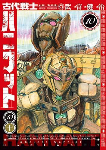 古代戦士ハニワット (1-7巻 最新刊) 漫画