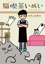猫喫茶いぬい (1巻 全巻)
