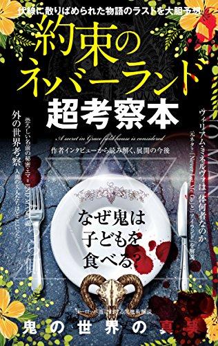 【書籍】約束のネバーランド 超考察本 漫画