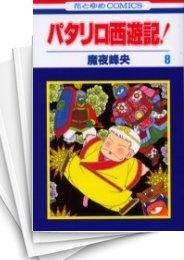 【中古】パタリロ西遊記!(1-8巻) 漫画