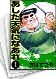 【中古】あした天気になあれ (1-31巻) 漫画