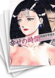 【中古】幸せの時間 [文庫版] (1-12巻) 漫画