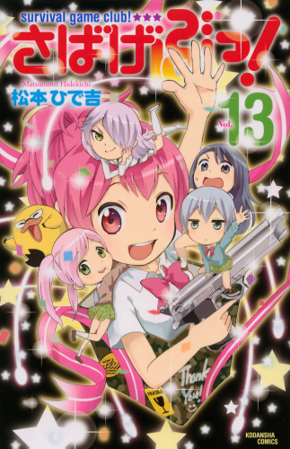 さばげぶっ! (1-13巻 全巻) 漫画