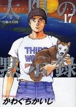 太陽の黙示録 (1-17巻 全巻) 漫画