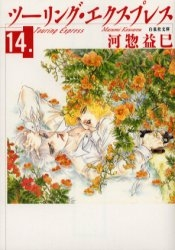 ツーリング・エクスプレス [文庫版] (1-14巻 全巻) 漫画