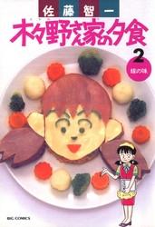木々野さん家の夕食 2 冊セット全巻 漫画