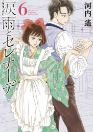 涙雨とセレナーデ 2 冊セット最新刊まで 漫画