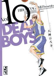 DEAR BOYS(10) 漫画