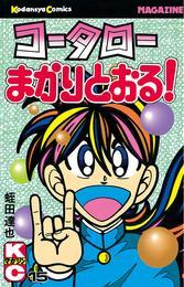 コータローまかりとおる!(15) 漫画