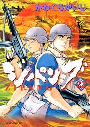 ジパング(22) 漫画