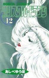 クリスタル☆ドラゴン(12) 漫画
