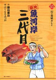 築地魚河岸三代目(15) 漫画