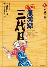 築地魚河岸三代目(38) 漫画
