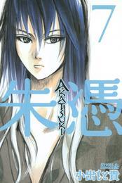 AKATSUKI-朱憑-(7) 漫画
