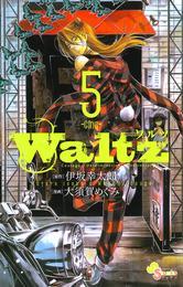 Waltz(5) 漫画