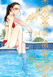 楽園 Le Paradis 第24号 漫画