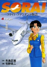 SORA!フライト・アテンダント物語(4) 漫画