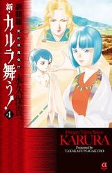 新装版 変幻退魔夜行 新・カルラ舞う! 4 漫画