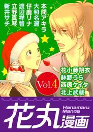 花丸漫画 Vol.4 漫画