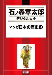 マンガ日本の歴史(14) 漫画