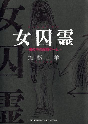 女囚霊 塀の中の殺戮ゲーム 漫画