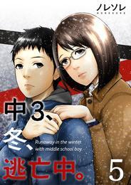 中3、冬、逃亡中。【フルカラー】(5) 漫画