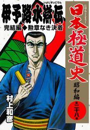 日本極道史~昭和編 第二十八巻 漫画