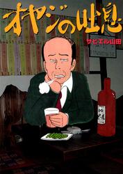 オヤジの吐息 1巻 漫画