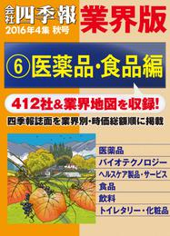 会社四季報 業界版【6】医薬品・食品編 (16年秋号) 漫画