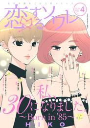 恋するソワレ 7 漫画