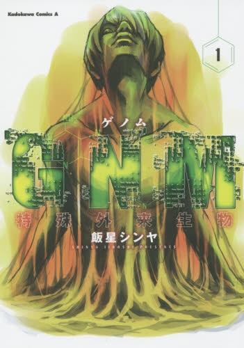 GNM−特殊外来生物− 漫画