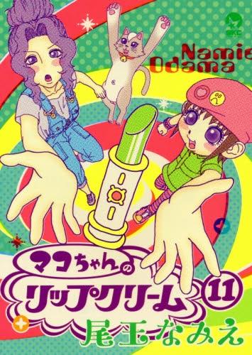 マコちゃんのリップクリーム (1-11巻 全巻) 漫画