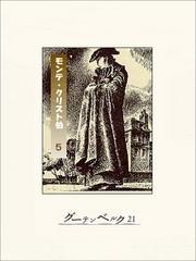 モンテ・クリスト伯 5 冊セット最新刊まで 漫画