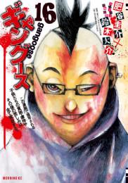 ギャングース 16 冊セット全巻 漫画