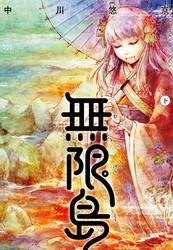 無限島【電子オリジナルカラー版】 2 冊セット全巻 漫画