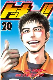 トッキュー!!(20) 漫画