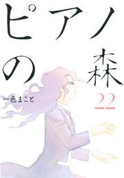 ピアノの森(22) 漫画