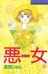 悪女(わる)(16) 漫画