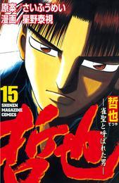 哲也~雀聖と呼ばれた男~(15) 漫画