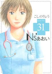 Ns'あおい(31) 漫画