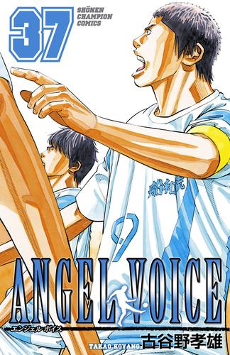 ANGEL VOICE  漫画